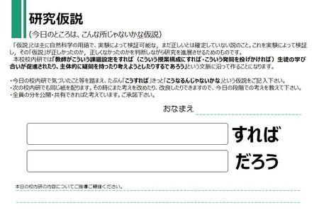 仮説.JPG