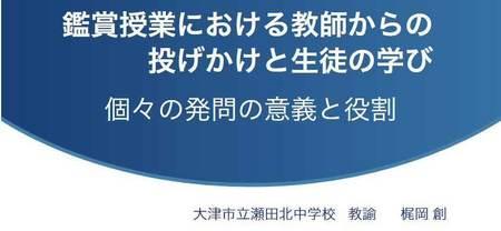 発表1.JPG