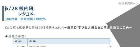 6月レジュメ.JPG