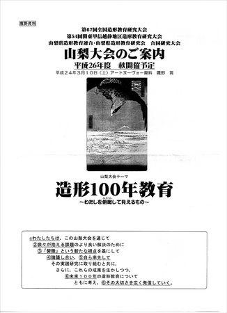 yamanasi002.jpg